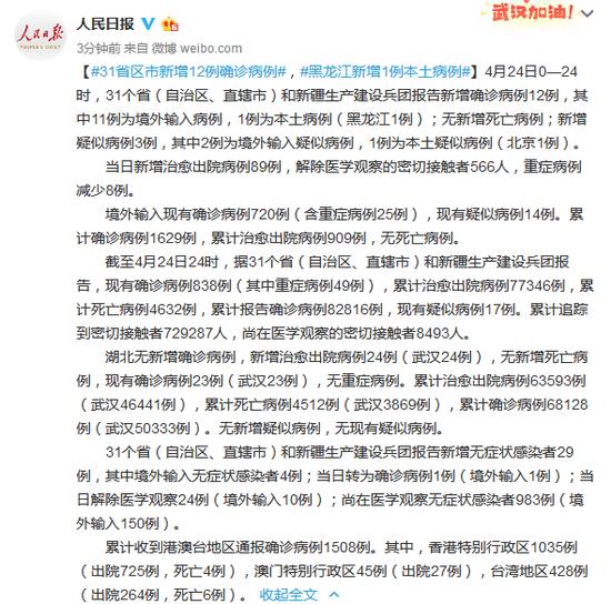 「摩天招商」确诊病例黑龙江新增1摩天招商例本土图片