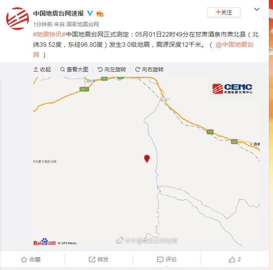 甘肃酒泉市肃北县发生3.0级地震 震源深度12千米图片