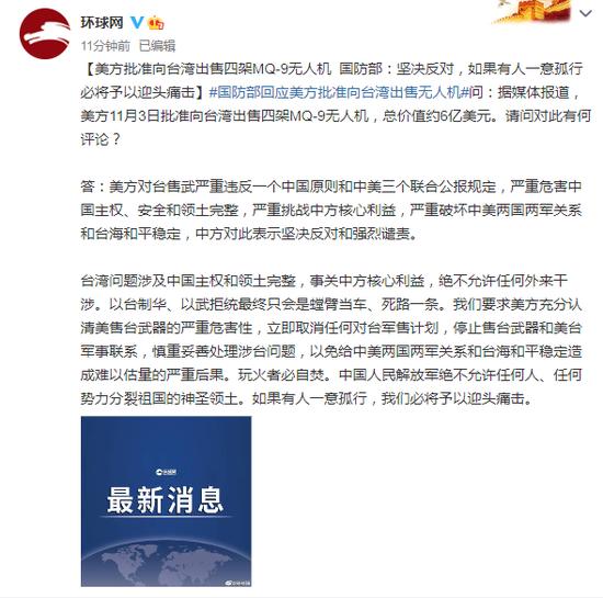 美方批准向台湾出售四架MQ-9无人机 国防部回应图片