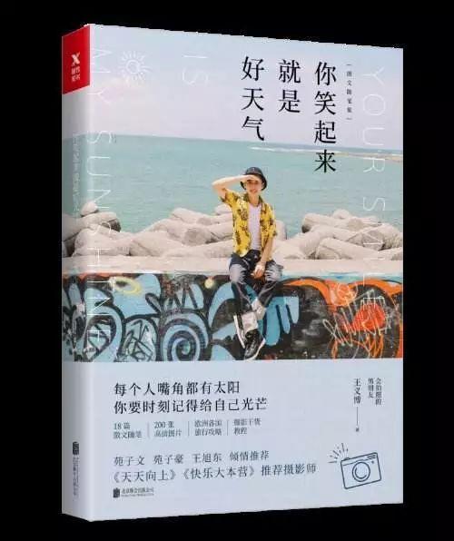 王义博的书