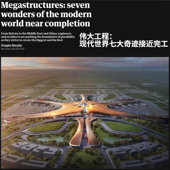 《北京大兴国际机场竣工 中国再添新奇迹》