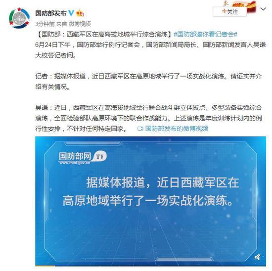 蓝冠官网:防部西藏蓝冠官网军区在高海拔地域举行综图片