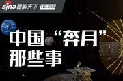 """图解中国探月工程:""""花小钱办大事"""""""