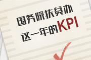 图解:国务院扶贫办这一年的KPI
