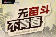 无奋斗 不青春丨新浪新闻五四特别策划