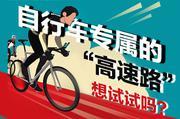 """北京有了自行车专属的""""高速路"""""""