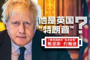 又一個特朗普?英國新首相的別樣人生