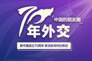 中國的朋友圈丨國慶特別策劃