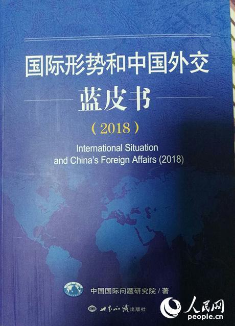 5月10日,《国际形势和中国外交蓝皮书(2018)》中文版发布。 人民网 图