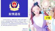 20岁女幼师丧命湖中 监拍显示她曾遭多人殴打