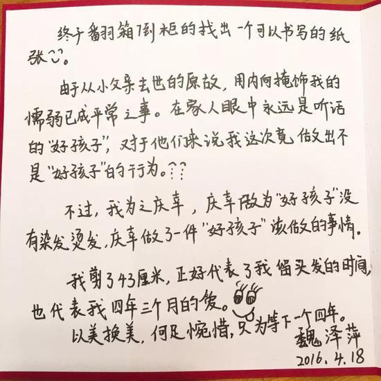 """""""我剪了43厘米,也代表我4年零3个月的爱""""。新京报记者罗芊摄"""