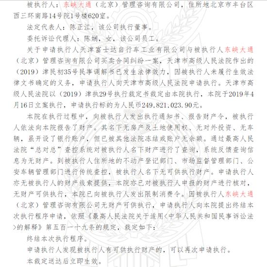 裁定书:ofo运营主体东峡大通名下无财产可供执行