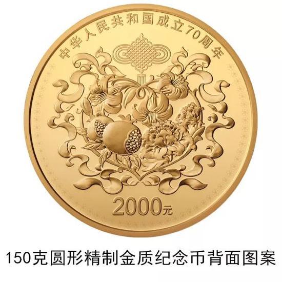最大面值2000元新中国成立70周年纪念币来了(图)