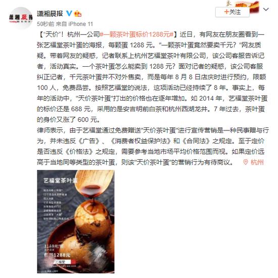 """""""天价""""!杭州一公司一颗茶叶蛋标价1288元"""