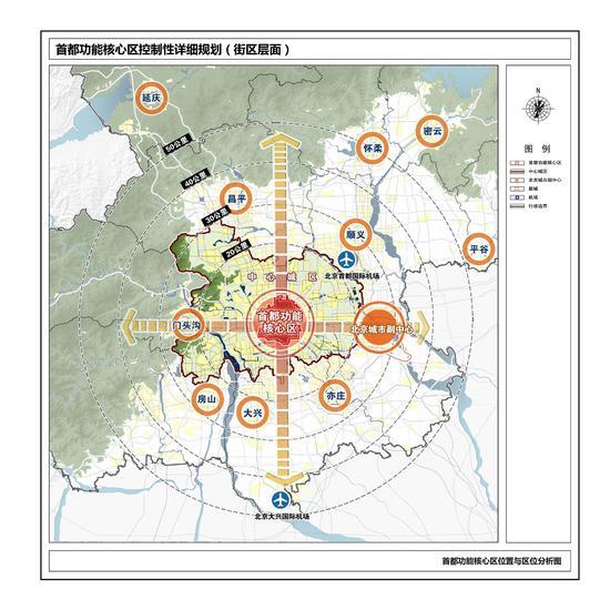 首都功能核心区位置与区位分析图。
