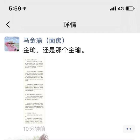 马金瑜回应家暴风波:将同律师一起配合调查,提交证据图片