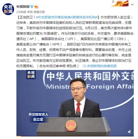 正当防卫外交部宣布对等天富反制美4家媒体,天富图片