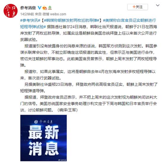 韩媒称朝鲜发射两枚巡航导弹