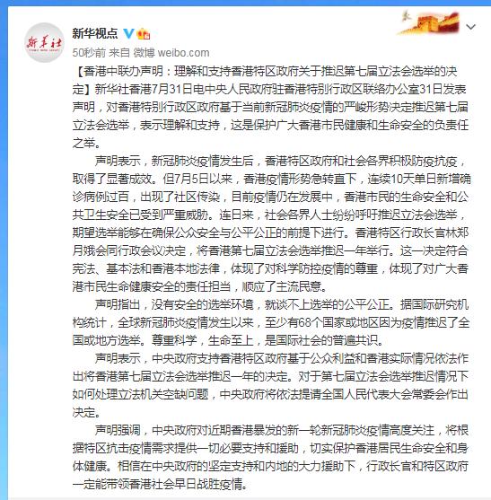 香港中联办声明:理解和支持香港特区政府关于推迟第七届立法会选举的决定图片