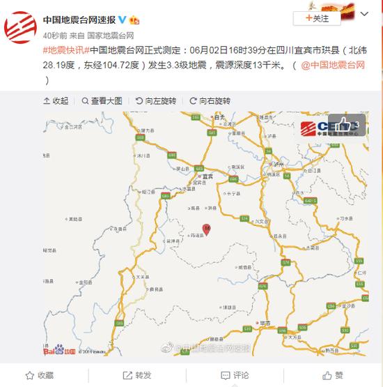 四川宜宾市珙县发生3.3级地震 震源深度13千米图片