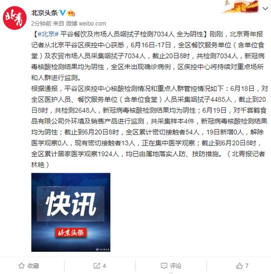 北京平谷餐饮及市场人员咽拭子检测7034人图片