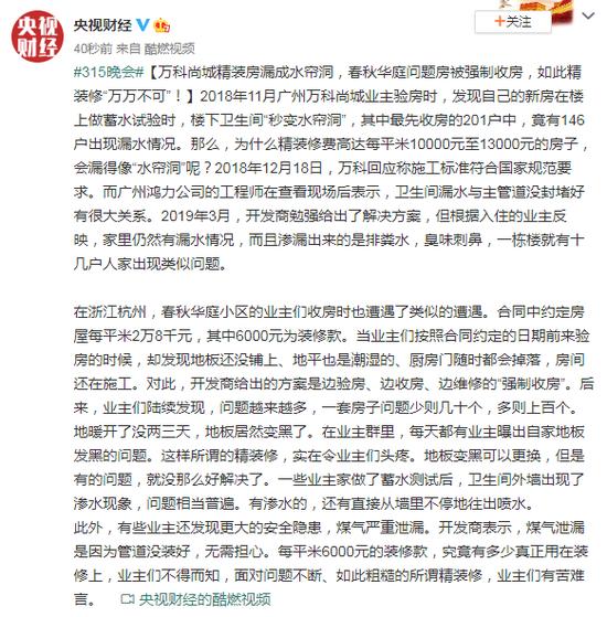 杏悦杭州春秋华庭问题房被强制收房如杏悦此精装修图片