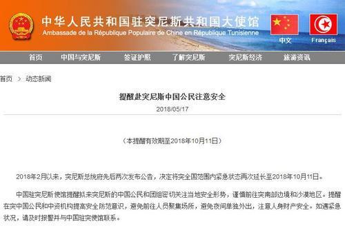 图片来源:中国驻突尼斯大使馆网站。