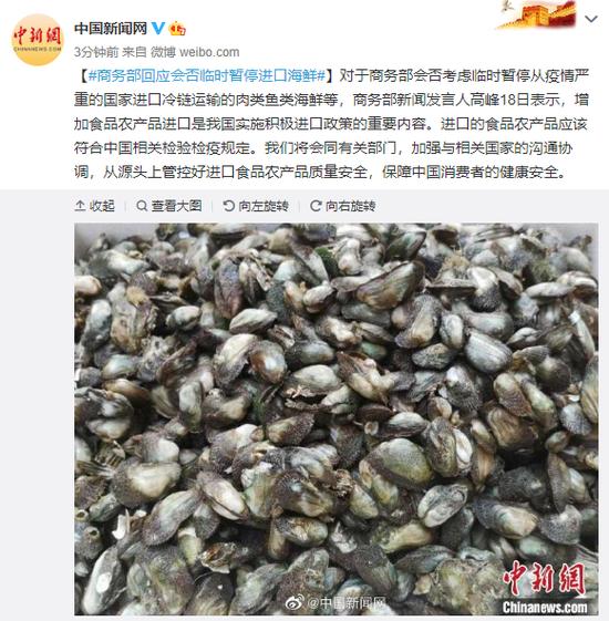 商务部回应会否临时暂停进口海鲜图片