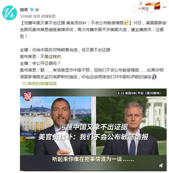 污蔑中国又拿不出证据 美官员:不会公布敏感情报