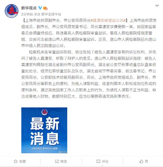 上海市原副市长、市公安局原局长龚道安被提起公诉图片