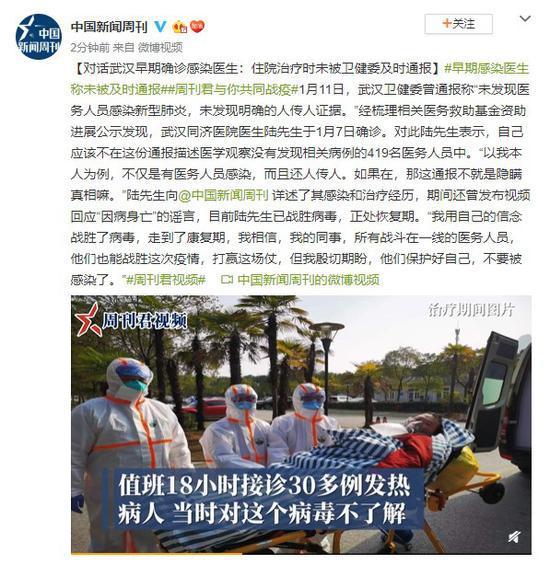 武汉早期确诊感染医生:住院治疗时未被卫健委通报图片