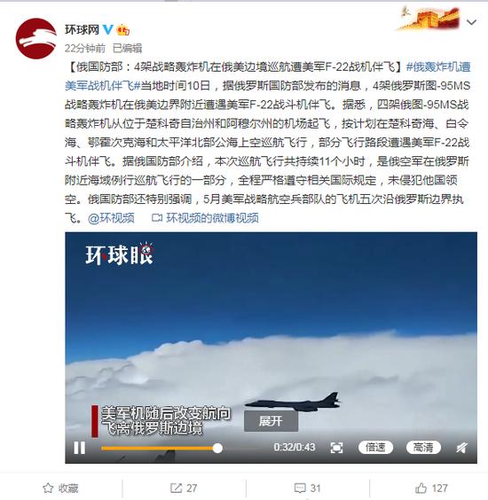 俄4架战略轰炸机在俄美边境巡航遭美军F-22战机伴飞
