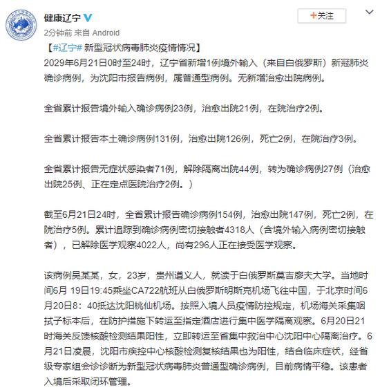 辽宁省新增1例境外输入病例,来自白俄罗斯图片