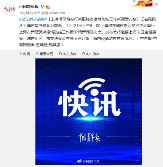 上海明早将举行新冠肺炎疫情防控工作新闻发布会图片