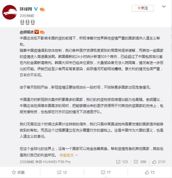 胡锡进:中国应在不影响本国抗疫前提下 对其他疫情严重的国家提供人道主义帮助图片