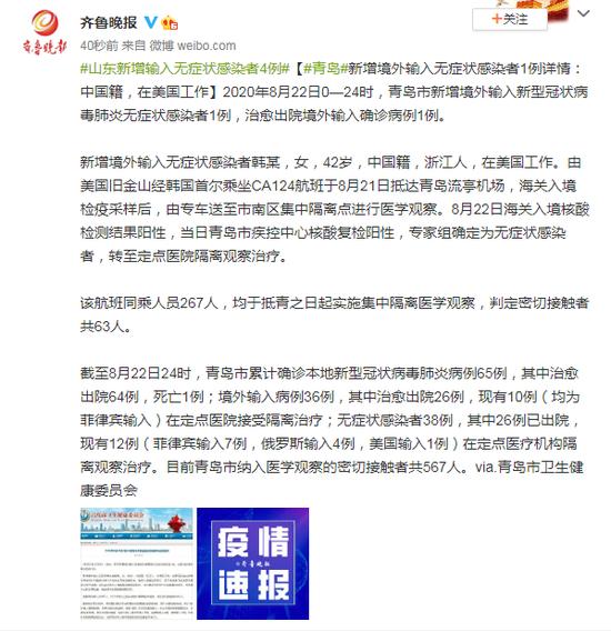 青岛新增境外输入无症状感染者1例详情:中国籍,在美国工作