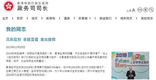 香港政务司司长:只要尽快止暴制乱 定能浴火重生图片