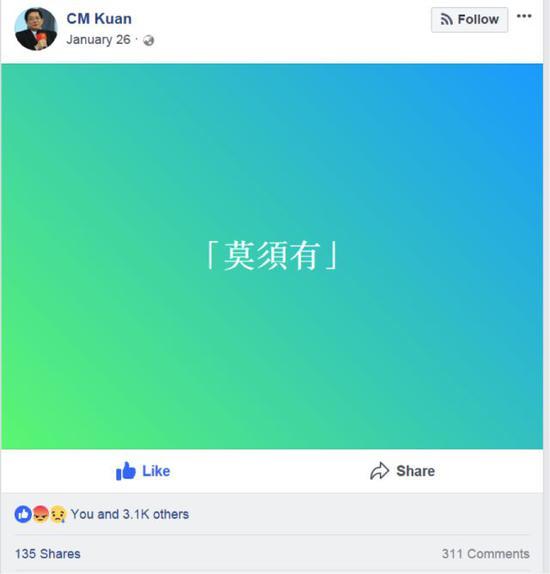 """(事后管中闵曾在自己的社交账号上发布了一张图写有""""莫须有""""三个字的图片)"""