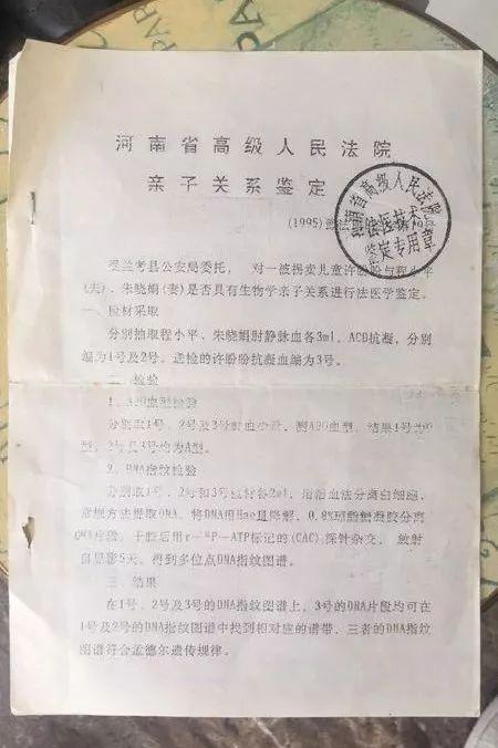 1996年1月15日,河南省高级人民法院作出的亲子鉴定。图/新京报记者王煜