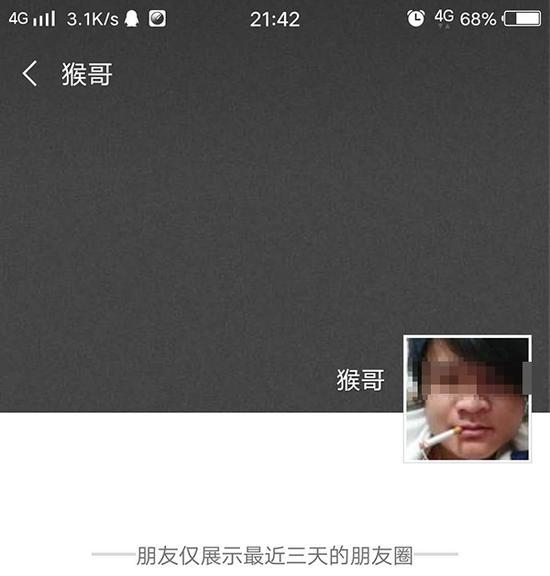 """韦郎的微信朋友圈,他有一个外号叫""""猴子""""。 受访者 供图"""