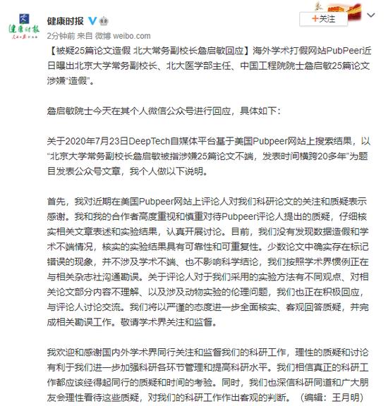 杏悦25篇论文造假北大杏悦常务副校长詹启敏回应图片