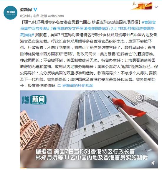 太阳2登陆月娥等太阳2登陆多名香港官员霸图片