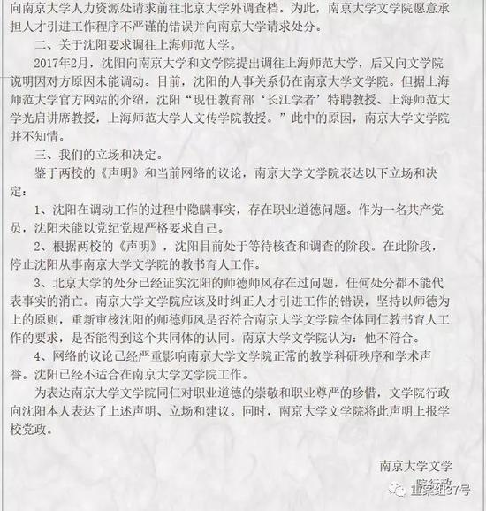 ▲南京大学文学院声明。网站截图