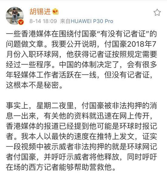 <b>胡锡进:指责付国豪没带记者证 他们则没带道德|道德</b>