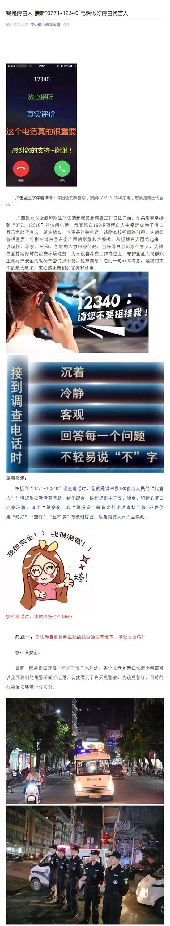 平安博白幸福家园微信公众号 截图