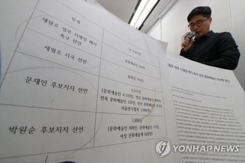 4月10日,韩国文艺界黑名单真相调查委举行记者会公开黑名单。(图片来源:韩联社)