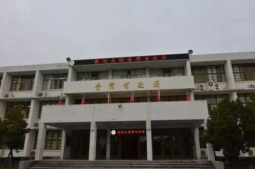"""台湾地区所谓的""""台湾省政府"""""""