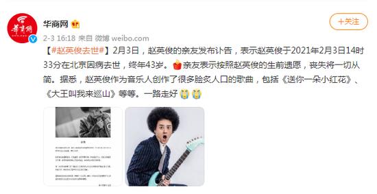 音乐人赵英俊去世 曾创作《大王叫我来巡山》等图片