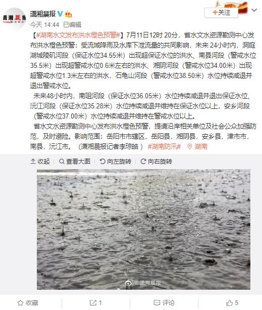杏悦南发布洪水橙色预警影响岳阳市湘杏悦阴图片