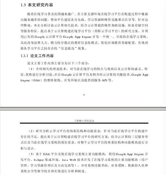 曹律论文第一章部分内容截图